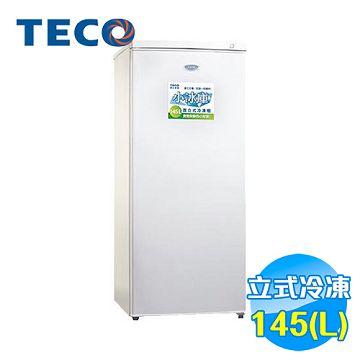 加入會員再享優惠! ★贈959點★東元 TECO 145公升單門直立式冷凍櫃 RL145SW【全省免費安裝】