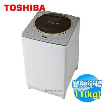 加入會員再享優惠! ★Toshiba 東芝 SDD變頻11公斤洗衣機 AW-DME1100GG【全省免費安裝】