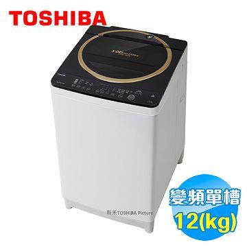 加入會員再享優惠! ★贈1759點★Toshiba 東芝 SDD變頻12公斤洗衣機 AW-DME1200GG【全省免費安裝】