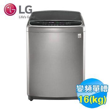 加入會員再享優惠! ★贈2000點★LG 16公斤 6Motion直驅變頻洗衣機 WT-D166VG【全省免費安裝】