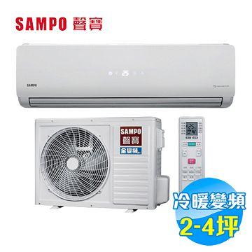 加入會員再享優惠! ★贈2049點★聲寶 SAMPO 精品型 冷暖變頻 一對一 分離式冷氣 AM-QA22DC / AU-QA22DC【全省免費安裝】