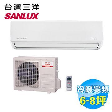加入會員再享優惠! ★台灣三洋 SANLUX 時尚型 冷暖 變頻 一對一分離式冷氣 SAC-V41H / SAE-V41H【全省免費安裝】