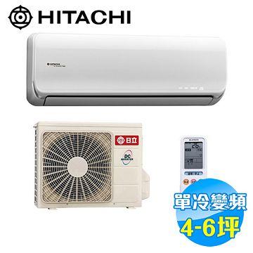 加入會員再享優惠! ★贈3499點★日立 HITACHI 頂級型 單冷變頻 一對一 分離式 冷氣 RAS-28JX / RAC-28JX【全省免費安裝】