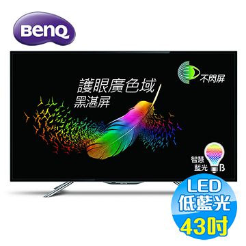 加入會員再享優惠! ★BENQ 43吋 智慧藍光 黑湛屏 LED 液晶顯示器 43IW6500
