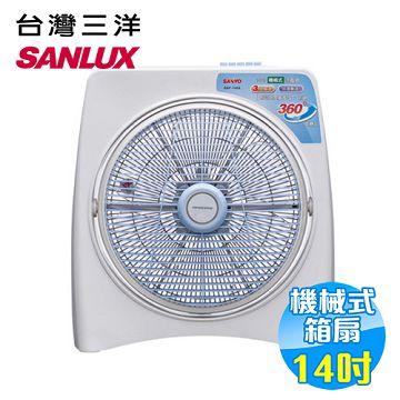 加入會員再享優惠! ★台灣三洋 SANLUX 14吋 箱扇 SBF-1400A