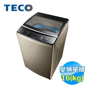 加入會員再享優惠! ★東元 TECO 16公斤 DD直驅 變頻洗衣機 W1688XG【全省免費安裝】