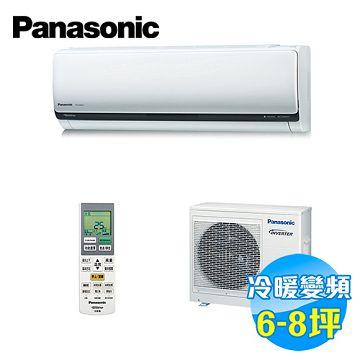 加入會員再享優惠! ★贈4399點★國際 Panasonic 頂級旗艦LX系列冷暖變頻一對一分離式冷氣 CS-LX40VA2 / CU-LX40VHA2【全省免費安裝】