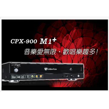 加入會員再享優惠! ★金嗓 點歌機 CPX-900M1+