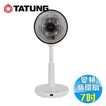 加入會員再享優惠! ★大同 Tatung 3D立體DC變頻循環扇 TF-L7DJA