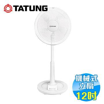 加入會員再享優惠! ★贈109點★大同 Tatung 12吋電風扇 TF-L12E