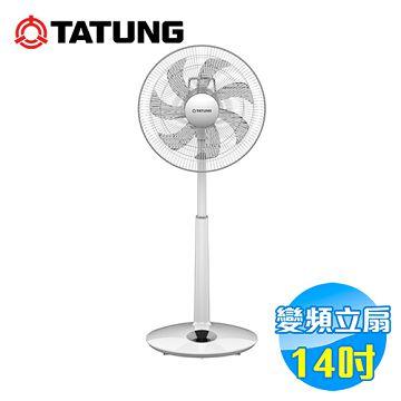 加入會員再享優惠! ★大同 Tatung 14吋DC直流馬達電風扇 TF-L14DHS