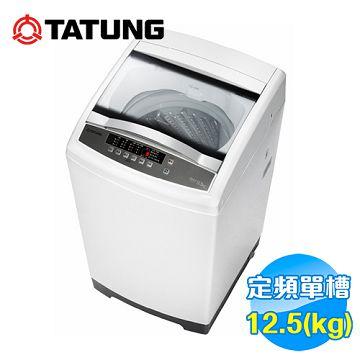 加入會員再享優惠! ★贈990點★大同 Tatung 12.5KG定頻洗衣機 TAW-A125A【全省免費安裝】