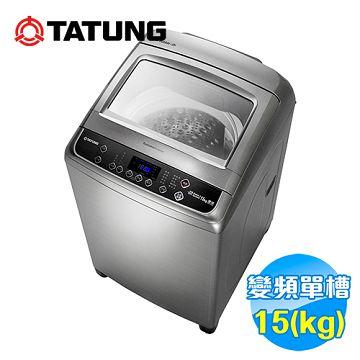 加入會員再享優惠! ★大同 Tatung 15公斤單槽變頻洗衣機 TAW-A150DC【全省免費安裝】