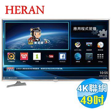 禾聯 HERAN 49吋 4K 智慧聯網 LED 液晶電視 HD-49UDF3【全省免費安裝】