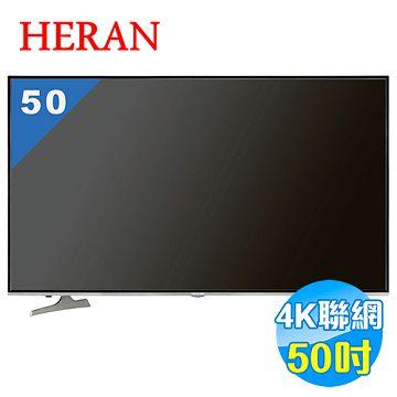 禾聯 HERAN 50吋 4K 智慧聯網 LED 液晶電視 HD-50UDF3【全省免費安裝】