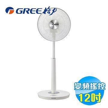 加入會員再享優惠! ★格力 GREE 12吋 超靜音DC直流 電風扇 FD-12B7