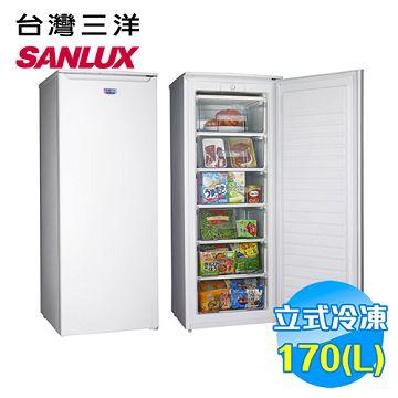 加入會員再享優惠! ★贈909點★台灣三洋 SANLUX 170公升單門直立式冷凍櫃 SCR-170A【全省免費安裝】