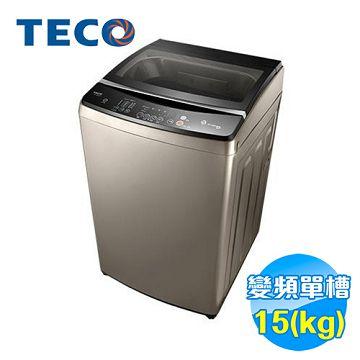 加入會員再享優惠! ★贈1659點★東元 TECO 15公斤單槽洗衣機 W1588XS【全省免費安裝】