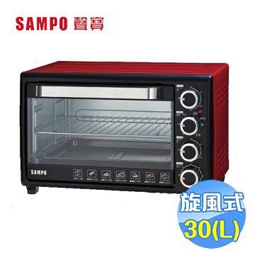 加入會員再享優惠! ★聲寶 SAMPO 30公升電烤箱 KZ-SF30F