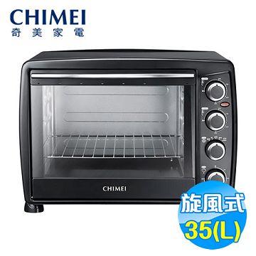 加入會員再享優惠! ★奇美 CHIMEI 35L雙溫控專業級旋風電烤箱 EV-35P1ST