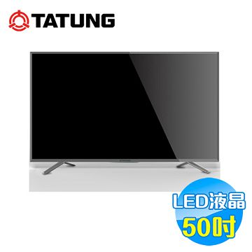 大同 Tatung 50吋LED液晶電視 DH-50A50【全省免費安裝】