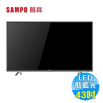 加入會員再享優惠! ★贈1079點★聲寶 SAMPO 43吋低藍光LED液晶電視 EM-43AT17D