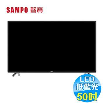 加入會員再享優惠! ★贈1599點★聲寶 SAMPO 50吋低藍光LED液晶電視 EM-50AT17D【全省免費安裝】