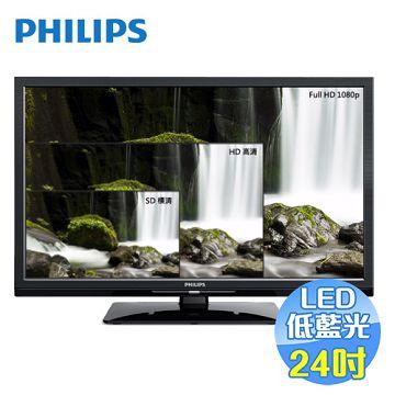 加入會員再享優惠! ★贈548點★飛利浦 Philips 24吋 淨藍光 液晶電視 24PFH4200