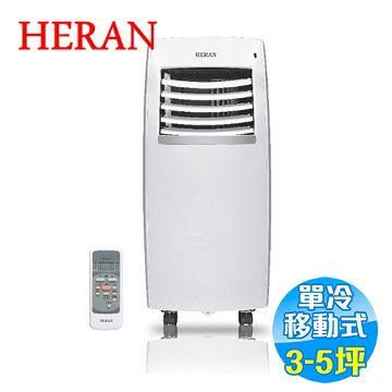 加入會員再享優惠! ★禾聯 HERAN 3-4坪移動式冷氣 HPA-23M
