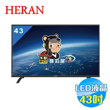 加入會員再享優惠! ★贈1150點★禾聯 HERAN 43吋LED液晶電視 HD-43DCJ