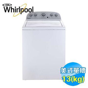 加入會員再享優惠! ★贈1899點★惠而浦 Whirlpool 13公斤直立式洗衣機 1CWTW4845EW【全省免費安裝】