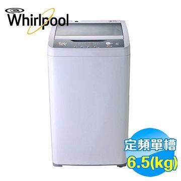 加入會員再享優惠! ★惠而浦 Whirlpool 6.5公斤直立式洗衣機 WV652AN【全省免費安裝】