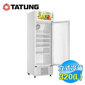 加入會員再享優惠! ★大同 Tatung 320公升直立式冷藏櫃 TR-330NR【全省免費安裝】