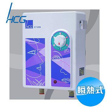 加入會員再享優惠! ★和成 HCG 五段式瞬熱式即熱式電熱水器 E7120N【全省免費安裝】