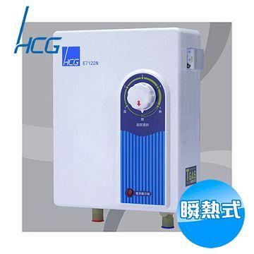 加入會員再享優惠! ★和成 HCG 五段式瞬熱式即熱式電熱水器 E7122N【全省免費安裝】