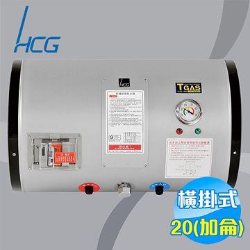 加入會員再享優惠! ★贈1099點★和成 HCG 20加侖橫掛式電熱水器 EH-20BW【全省免費安裝】