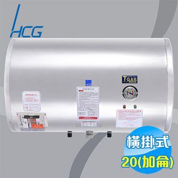 加入會員再享優惠! ★贈1199點★和成 HCG 20加侖不鏽鋼橫掛式電熱水器 EH-20BAW【全省免費安裝】