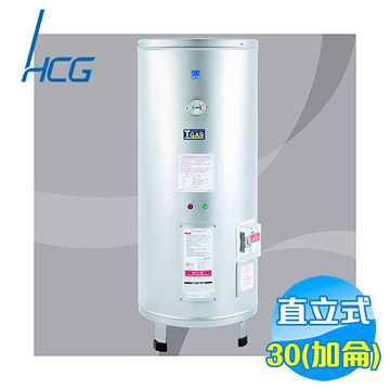 加入會員再享優惠! ★和成 HCG 30加侖不鏽鋼儲熱式電熱水器 EH-30BAS【全省免費安裝】