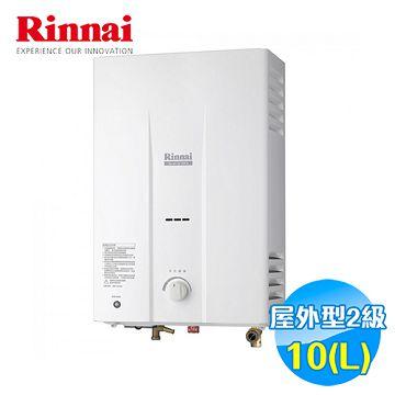 加入會員再享優惠! ★林內 Rinnai 10公升屋外型熱水器 RU-B1021RFN【全省免費安裝】