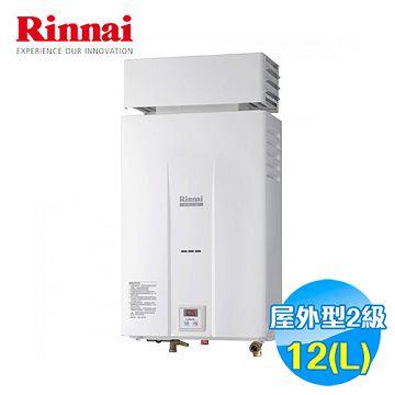 加入會員再享優惠! ★林內 Rinnai 12公升屋外數位抗風型熱水器 RU-B1271RF【全省免費安裝】
