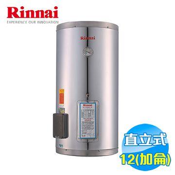 加入會員再享優惠! ★林內 Rinnai 12加侖儲熱式熱水器 REH-1264【全省免費安裝】