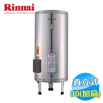 加入會員再享優惠! ★林內 Rinnai 30加侖儲熱式熱水器 REH-3065【全省免費安裝】