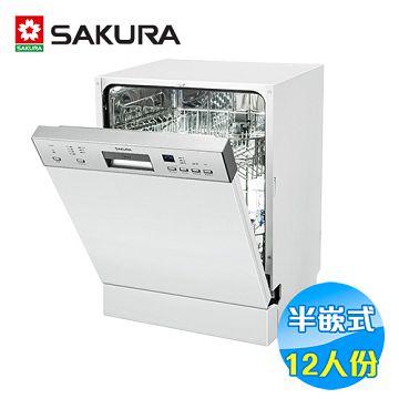 加入會員再享優惠! ★櫻花 SAKULA 12人份 半嵌入式洗碗機 E-7682【全省免費安裝】