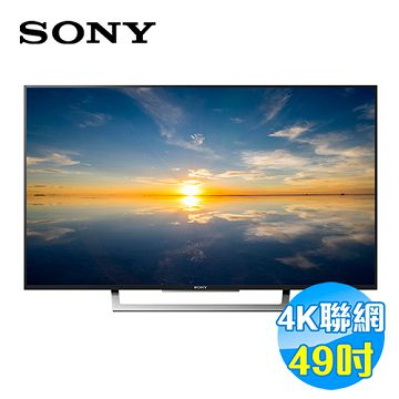 加入會員再享優惠! ★SONY 49吋日本原裝4KHDR廣色域智慧聯網液晶電視 KD-49X8000D【全省免費安裝】