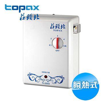 加入會員再享優惠! ★莊頭北 6公升瞬熱式電熱水器 TI-2503