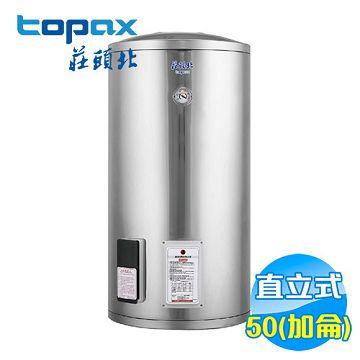 加入會員再享優惠! ★莊頭北 50加侖儲熱式電熱水器 TE-1500