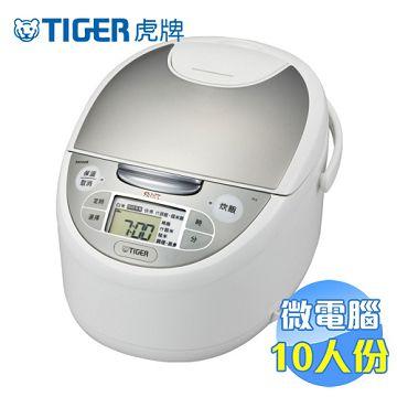 加入會員再享優惠! ★贈609點★虎牌 Tiger 10人份微電腦炊飯電子鍋 JAX-S18R