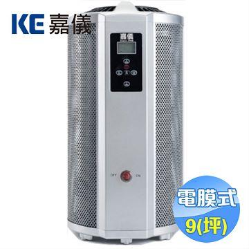 加入會員再享優惠! ★贈428點★嘉儀 即熱式電膜電暖器 KEY-D300