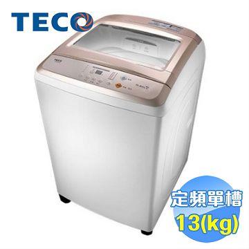 加入會員再享優惠! ★贈1199點★東元 TECO 13kg 超音波定頻洗衣機 W1308UW【全省免費安裝】