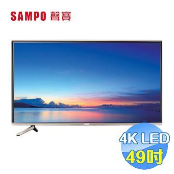 加入會員再享優惠! ★贈1999點★聲寶 SAMPO 49吋4K Smart LED液晶顯示器+視訊盒 EM-49ZK21D【全省免費安裝】